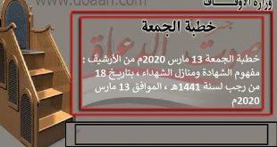 خطبة الجمعة القادمة 13 مارس 2020 من الأرشيف : مفهوم الشهادة ومنازل الشهداء