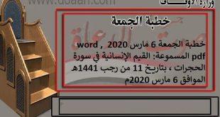 خطبة الجمعة 6 مارس 2020 word , pdf المسموعة: القيم الإنسانية في سورة الحجرات