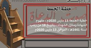 خطبة الجمعة 13 مارس 2020م: مفهوم الشهادة ومنازل الشهداء