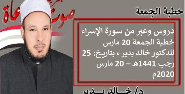 دروس وعبر من سورة الإسراء ، خطبة الجمعة 20 مارس للدكتور خالد بدير