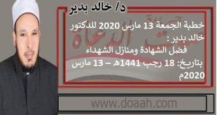 خطبة الجمعة 13 مارس 2020 للدكتور خالد بدير : فضل الشهادة ومنازل الشهداء