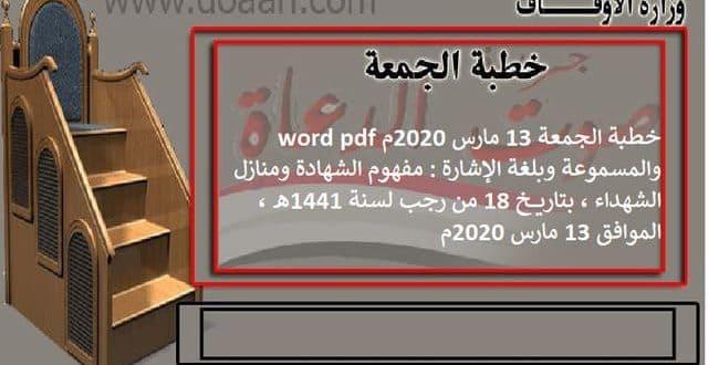 خطبة الجمعة 13 مارس 2020م، word pdf والمسموعة وبلغة الإشارة