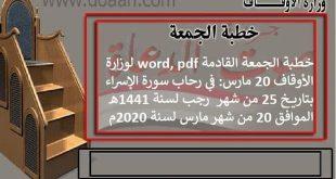 خطبة الجمعة word, pdf لوزارة الأوقاف 20 مارس: في رحاب سورة الإسراء
