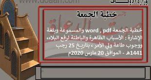 خطبة الجمعة word , pdf والمسموعة وبلغة الإشارة بتاريخ 20 مارس 2020م بعنوان
