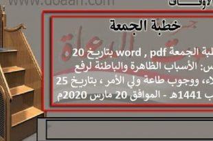 خطبة الجمعة word , pdf بتاريخ 20 مارس: الأسباب الظاهرة والباطنة لرفع البلاء، ووجوب طاعة ولي الأمر