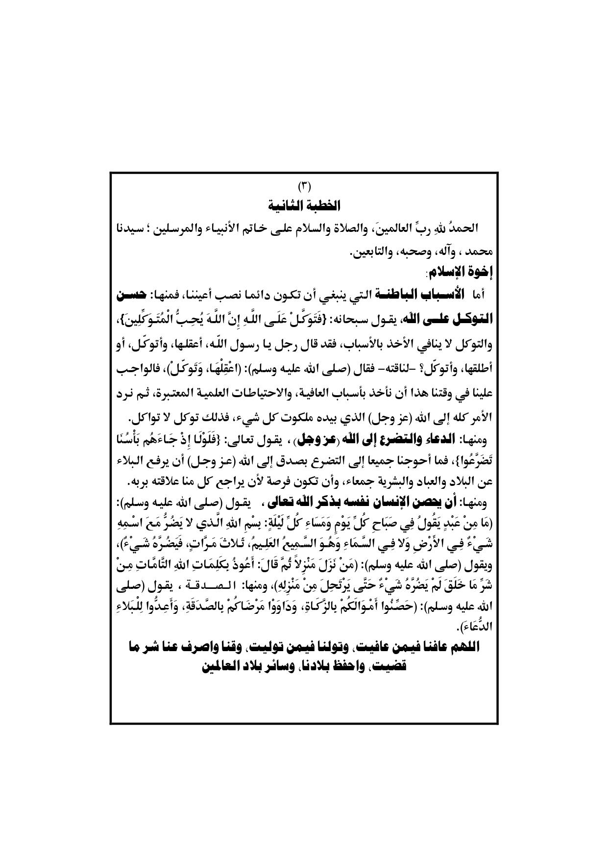 خطبة الجمعة القادمة الأسباب الظاهرة والباطنة لرفع البلاء ووجوب