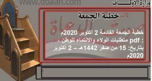 خطبة الجمعة القادمة 2 أكتوبر 2020م pdf : متطلبات الولاء والانتماء للوطن، بتاريخ: 15 من صفر 1442هـ – 2 أكتوبر 2020م