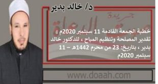 خطبة الجمعة القادمة 11 سبتمبر 2020م : تقدير المصلحة وتنظيم المباح ، للدكتور خالد بدير