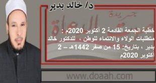 خطبة الجمعة القادمة 2 أكتوبر 2020م : متطلبات الولاء والانتماء للوطن، للدكتور خالد بدير ، بتاريخ: 15 من صفر 1442هـ – 2 أكتوبر 2020م