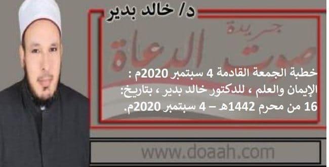 خطبة الجمعة القادمة بعنوان: الإيمان والعلم بتاريخ 4 سبتمبر 2020م، للدكتور خالد بدير