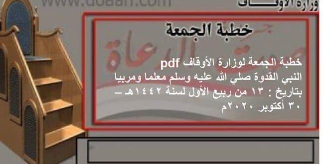 خطبة الجمعة القادمة لوزارة الأوقاف pdf : النبي القدوة معلما ومربيا