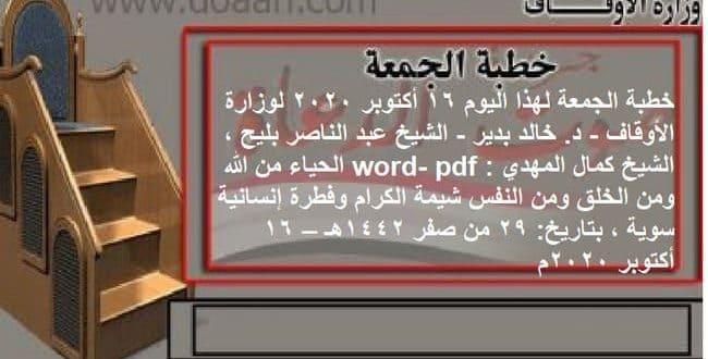 خطبة الجمعة اليوم 16 أكتوبر 2020 لوزارة الأوقاف - د. خالد بدير - الشيخ عبد الناصر بليح ، الشيخ كمال المهدي