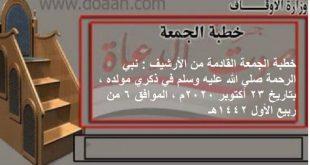 خطبة الجمعة القادمة من الأرشيف : نبي الرحمة في ذكري مولده ، بتاريخ 23 أكتوبر 2020م ، الموافق 6 من ربيع الأول 1442هـ