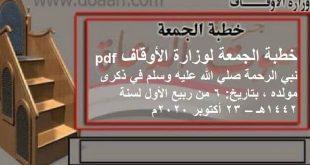خطبة الجمعة لوزارة الأوقاف pdf : نبي الرحمة صلي الله عليه وسلم في ذكرى مولده ، بتاريخ: 6 من ربيع الأول لسنة 1442هـ – 23 أكتوبر 2020م