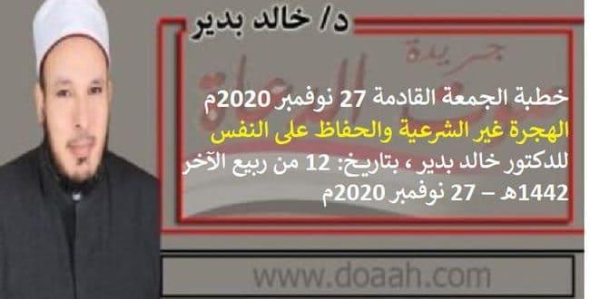 خطبة الجمعة القادمة 27 نوفمبر 2020م : الهجرة غير الشرعية والحفاظ على النفس ، للدكتور خالد بدير