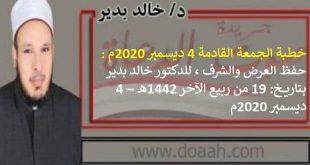 خطبة الجمعة القادمة 4 ديسمبر 2020م : حفظ العرض والشرف، للدكتور خالد بدير ، بتاريخ: 19 من ربيع الآخر 1442هـ – 4 ديسمبر 2020م