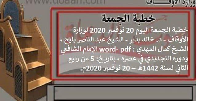 خطبة الجمعة اليوم 20 نوفمبر 2020 : الإمام الشافعي ودوره التجديدي في عصره