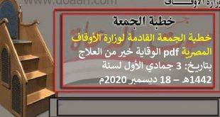 خطبة الجمعة القادمة لوزارة الأوقاف المصرية pdf : الوقاية خير من العلاج ، بتاريخ: 3 جمادي الأول لسنة 1442هـ – 18 ديسمبر 2020م