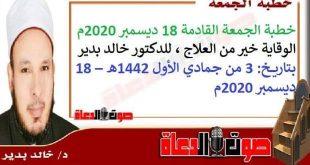 خطبة الجمعة القادمة 18 ديسمبر 2020م : الوقاية خير من العلاج، للدكتور خالد بدير ، بتاريخ: 3 من جمادي الأول 1442هـ – 18 ديسمبر 2020م