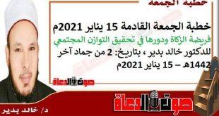 خطبة الجمعة القادمة 15 يناير 2021م : فريضة الزكاة ودورها في تحقيق التوازن المجتمعي، للدكتور خالد بدير ، بتاريخ: 2 من جمادي الثانية 1442هـ – 15 يناير 2021م