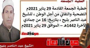 خطبة الجمعة القادمة 29 يناير 2021م : التضحية والتفاني من أجل الوطن، للشيخ عبد الناصر بليح ، بتاريخ: 16 من جمادي الآخرة 1442هـ – الموافق 29 يناير 2021م