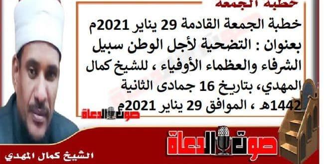 خطبة الجمعة القادمة 29 يناير 2021م : التضحية لأجل الوطن سبيل الشرفاء والعظماء الأوفياء، للشيخ كمال المهدي