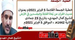 خطبة الجمعة القادمة 5 فبراير 2021م بعنوان : حديث القرآن عن بُغاة الفتنة والمفسدين في الأرض ، للشيخ كمال المهدي، بتاريخ 23 جمادى الثانية 1442هـ ، الموافق 5 فبراير 2021م