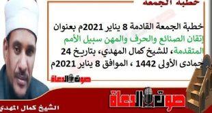 خطبة الجمعة القادمة 8 يناير 2021م بعنوان : إتقان الصنائع والحرف والمهن سبيل الأمم المتقدمة، للشيخ كمال المهدي، بتاريخ 24 جمادى الأولى 1442 ، الموافق 8 يناير 2021م