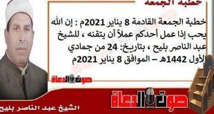 خطبة الجمعة القادمة 8 يناير 2021م : إن الله يحب إذا عمل أحدكم عملاً أن يتقنه ، للشيخ عبد الناصر بليح ، بتاريخ: 24 من جمادي الأول 1442هـ – الموافق 8 يناير 2021م