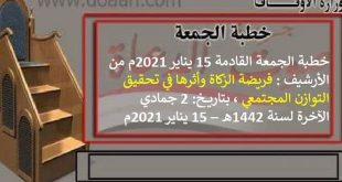 خطبة الجمعة القادمة 15 يناير 2021م من الأرشيف : فريضة الزكاة وأثرها في تحقيق التوازن المجتمعي ، بتاريخ: 2 جمادي الآخرة لسنة 1442هـ – 15 يناير 2021م