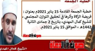 خطبة الجمعة القادمة 15 يناير 2021م بعنوان : فريضة الزكاة وأثرها في تحقيق التوازن المجتمعي ، للشيخ كمال المهدي، بتاريخ 2 جمادى الثانية 1442هـ ، الموافق 15 يناير 2021م