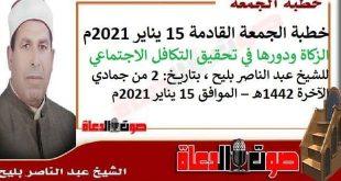 خطبة الجمعة القادمة 15 يناير 2021م : الزكاة ودورها في تحقيق التكافل الاجتماعي، للشيخ عبد الناصر بليح ، بتاريخ: 2 من جمادي الآخرة 1442هـ – الموافق 15 يناير 2021م