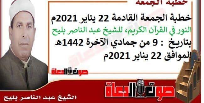 خطبة الجمعة القادمة 22 يناير 2021م : النور في القرآن الكريم ، للشيخ عبد الناصر بليح ، بتاريخ: 9 من جمادي الآخرة 1442هـ – الموافق 22 يناير 2021م