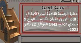 خطبة الجمعة القادمة لوزارة الأوقاف pdf : النور في القرآن الكريم ، بتاريخ 9 جمادي الآخرة 1442 الموافق 22 يناير 2021م