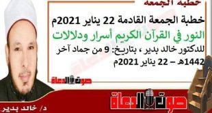 خطبة الجمعة القادمة 22 يناير 2021م : النور في القرآن الكريم أسرار ودلالات، للدكتور خالد بدير ، بتاريخ: 9 من جماد آخر 1442هـ – 22 يناير 2021م