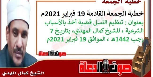 خطبة الجمعة القادمة 19 فبراير 2021م بعنوان : تنظيم النسل قضية أخذ بالأسباب الشرعية