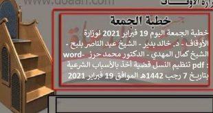 خطبة الجمعة اليوم : تنظيم النسل قضية أخذ بالأسباب الشرعية، 7 رجب 1442هـ ، 19 فبراير 2021م