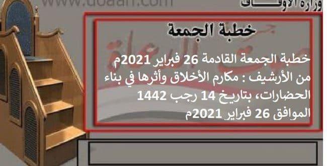 خطبة الجمعة القادمة 26 فبراير 2021م من الأرشيف: مكارم الأخلاق وأثرها في بناء الحضارات، بتاريخ 14 رجب 1442 ، الموافق 26 فبراير 2021م