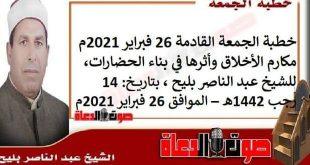 خطبة الجمعة القادمة 26 فبراير 2021م : مكارم الأخلاق وأثرها في بناء الحضارات، للشيخ عبد الناصر بليح ، بتاريخ: 14 رجب 1442هـ – الموافق 26 فبراير 2021م