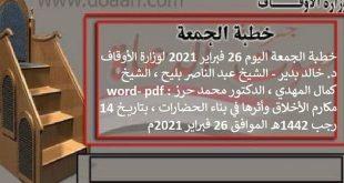 خطبة الجمعة اليوم 26 فبراير 2021 م: مكارم الأخلاق وأثرها في بناء الحضارات