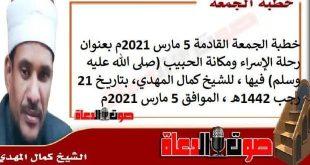 خطبة الجمعة 5 مارس 2021م : رحلة الإسراء ومكانة الحبيب (صلى الله عليه وسلم) فيها ، للشيخ كمال المهدي