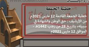 خطبة الجمعة القادمة 12 مارس 2021م من الأرشيف :حق الوطن والشهادة في سبيله، بتاريخ 28 من رجب 1442هـ - الموافق 12 مارس 2021م