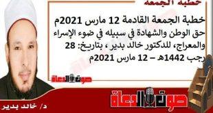 خطبة الجمعة القادمة 12 مارس 2021م للدكتور خالد بدير : حق الوطن والشهادة في سبيله في ضوء الإسراء والمعراج