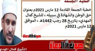 خطبة الجمعة القادمة 12 مارس 2021م بعنوان : حق الوطن والشهادة في سبيله، للشيخ كمال المهدي، بتاريخ 28 رجب 1442هـ ، الموافق 12 مارس 2021م