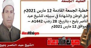 خطبة الجمعة القادمة 12 مارس 2021م : حق الوطن والشهادة في سبيله، للشيخ عبد الناصر بليح ، بتاريخ: 28 رجب 1442هـ – الموافق 12 مارس 2021م