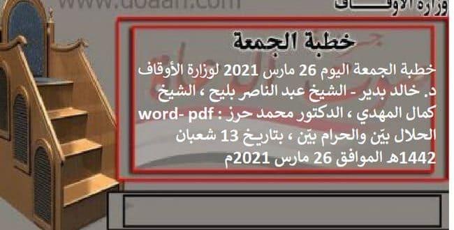خطبة الجمعة اليوم 26 مارس 2021 : الحلال بيّن والحرام بيّن