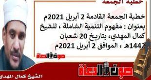 خطبة الجمعة القادمة 2 أبريل 2021م : مفهوم التنمية الشاملة، للشيخ كمال المهدي
