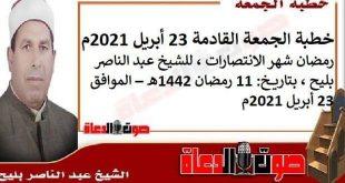 خطبة الجمعة القادمة 23 أبريل 2021م : رمضان شهر الانتصارات ، للشيخ عبد الناصر بليح ، بتاريخ: 11 رمضان 1442هـ – الموافق 23 أبريل 2021م