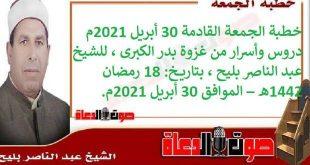 خطبة الجمعة القادمة 30 أبريل 2021م : دروس وأسرار من غزوة بدر الكبرى، للشيخ عبد الناصر بليح ، بتاريخ: 18 رمضان 1442هـ – الموافق 30 أبريل 2021م