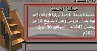 خطبة الجمعة القادمة لوزارة الأوقاف pdf : يوم بدر .. دروس وعبر، بتاريخ 18 من رمضان 1442هـ - الموافق 30 أبريل 2021م